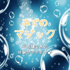 水のマジック