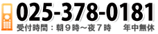 025-378-0181